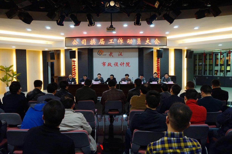 会议由姚华总经理主持.柯昌春董事长讲解了本次换届工作的方法步